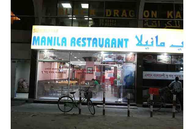 Shawatee Manila Restaurant